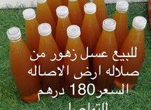 للبيع جميع انواع العسل