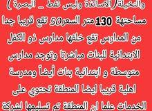 قطعة ارض طابوملك للبيع في منطقة الطوبة والنخيلة يم المدارس مساحة130 متر السعر 50
