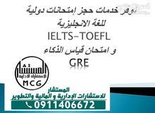 حجز موعد امتحان IELTS وTOEFL