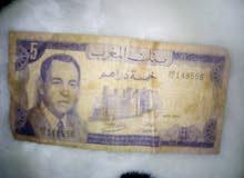 خمسة دراهم قديمة للمغرب
