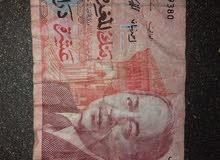 ورقة نقدية قديمة من فئة 10 دراهم للراحل الحسن الثاني  سنة  1986
