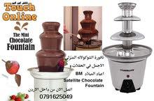 نافورة الشوكولاته المنزلي الاجمل في الحفلات شلال شوكلاه و اعياد الميلاد  Chocola