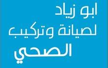 ابو زياد لصيانة وتركيب اعمال الصحي