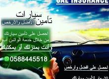 تأمين شاااااامل و ضد الغير لجميع انواع السيارات و الدراجات