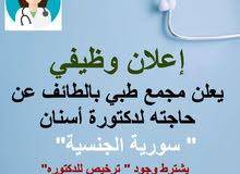 دكتورة أسنان سوريه .. لمجمع طبي
