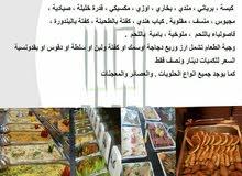 عروض وجبات طعام للموظفين