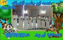 شركة الداله العربيه لتجهيز الحفلات والمناسبات وأعياد الميلاد