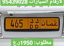 رقم: 465 / د د
