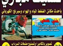 تسليك مجاري وشفط وسحب مياه بجميع مناطق الكويت