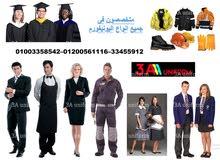 محل بيع ملابس عمال - افضل يونيفورم بمصر ( 01003358542 )