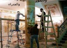 رسام جدران-افضل رسام