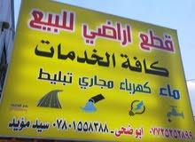 للبيع اراضي على الطريق زوار الامام الحسين الرئيس