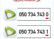 ارقام اتصالات عائلية غير مستخدمه ومدفوعه للبيع بارخص سعر بالسوق