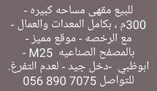 مقهى للبيع في المصفح الصناعيه ابوظبي
