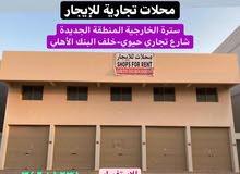 محلات للإيجار في ستره