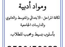 مدرسة لغة عربية ومواد أدبية