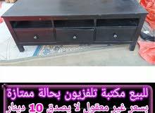 للبيع : طاولة تلفزيون في حالة ممتازة بسعر 10 دينار
