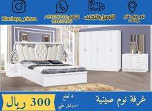 غرفه نوم صينيه بسعر مغري