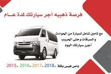 باص هيس بلكة 2015 - 2016- 2017- 2018