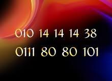 أرقام مميزة من فودافون واتصالات