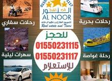 مع النور للرحلات في شرم الشيخ رحلتك غير و اجازتك أكثر متعة