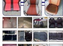 تنجيد المقاعد جلد وقماش لجميع انواع السيارات