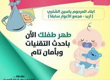 مطهر اولاد ياسين الشلبي مجمع الاغور القديم