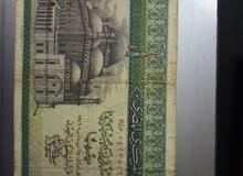 عشرون جنيها مصريا