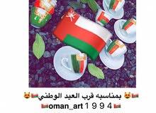 استاكانات شاي للعيد الوطني