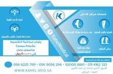 مركز كاحل التخصصي لطب وجراحة القدم