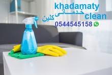 شركه خدماتى كلين للتنظيف ونقل العفش وجميع الخدمات المنزليه