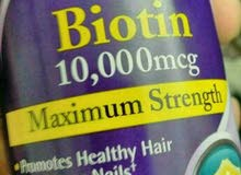 بيوتين 10000 ناترول الامريكي