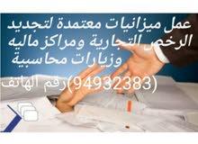 عمل ميزانيات معتمدة لتجديد الرخصة التجارية ومراكز مالية وزيارات محاسبية 94932383