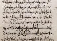 مخطوط في الفقه المالكي عمره اكثر من 800 سنه توفي مؤلفه سنة 680 هجرية