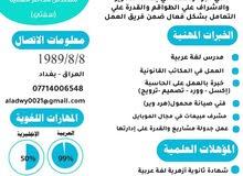 مصري مقيم في العراق ابحث عن عمل