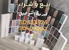 بيع وشراء / توصيل / جميع مناطق الكويت