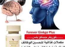مكميلات غذائية لتحسين الوظائف العقلية وزيادة التركيز