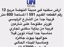 للبيع أرض سكنيه في مدينة النهضة بمربع 12 موقعها ممتاز