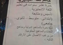 معلم لغة انجليزية حي المونسية الرياض