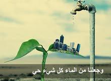 ماء صالح للشرب والزراعه والبناء خدمة التوصيل باقل الاسعار 0799054236
