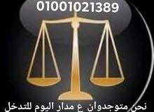 استشارات قانونيه