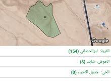 ارض زراعية بسعر 1000 للدنم الواحد (( ابو الحصاني))