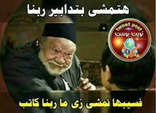 عامل نظافة شقق القاهرة