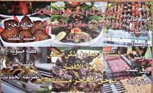 أبوالنور الدين الحموي للمشويات السورية في المواقع والأسترحات ومنازل