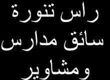 راس تنورة سائق سوداني توصيل مدارس ومشاوير