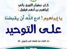تحفيظ قرآن كريم وسنة نبوية (الجمع بين الصحيحين للشيخ يحيى)