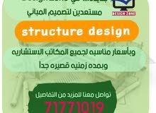 تصميم structure design للمباني