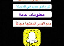 اللي يبي اعلان في المدينة المنورة