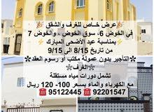 عرض خاص / غرف للايجار في الخوض 6 وسوق الخوض والخوض 7