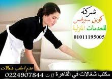 جميع انواع العماله المنزليه من مختلف الجنسيات الاجنبيه معنا عاملات النظافه
